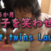 【動画】どうしたら双子を一緒に遊ばせられるの?双子の子育て~二人一緒に遊ぶ方法・笑わせる方法~