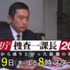 ドラマ「警視庁・捜査一課長2020」(第1話、初回2時間スペシャル)を見た。三吉彩花出演で。