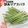 勝手に歯を削られたのですが、北海道産アスパラガスを食べました。