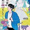 松尾由美「雨の日のきみに恋をして」
