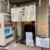 神保町にある焼きそば屋さん「みかさ」に食べに行きました!リピートすること間違いなしのお店ですよ!