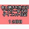 【ダイエット12日目】動いた後の肉はおいちいね(^^)