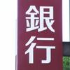 【住宅ローン】借りられるだけ借りろ!(元銀行員)