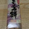 くるみ餅(ホリ)