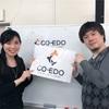 「本当に必要なもの」をくれるコワーキングスペース「Co-Edo」