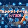 IoTエンジニアの資格、IoT検定とは?|IoT検定はIoTエンジニア就職・転職を目指すなら必読!