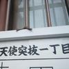 【京都不思議な地名】「天使突抜」って、どうしてそうなったのか?