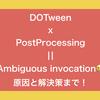 DOTweenでPostProcessingの値を調整しようとしてAmbiguous invocationに悩んだ話