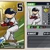 【ファミスタエボリューション】中村紀洋  選手データ 最終能力 金カード 虹カード 名球会 三塁手 一塁手