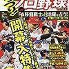 今日のカープ本:『がっつり!プロ野球 (23) 2019年3/15号 (漫 画 ゴラク 増刊) 』