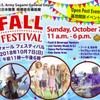 相模補給廠のフォール フェスティバル 10月7日(日) 開催 !