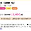 これも大きかった。DMM FX。