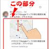 FacebookやTwitterでシェアされたときのサイト情報(OGP)を更新する方法