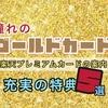 楽天プレミアムカードの特徴 【お得な様々な特典とメリット、デメリット】