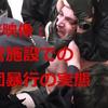 衝撃映像:入管施設での集団暴行の実態