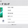 【ウイイレアプリ2019】FPデヨング レベマ能力値!!