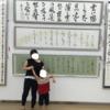 幼児と『書』に親しむ!国立新美術館で開催されている書法展へ行ってきた