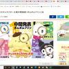 プリンちゃん1位進出!~2021サンリオキャラクター大賞中間発表