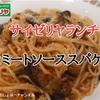 【サイゼリヤ ランチ】ナスのミートソーススパゲッティを食べたおー!揚げナスがうまい^^