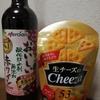 普段飲みオススメのワイン。おつまみは「チーザ」で手軽に。愛する妻とお家デートしよう。