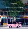 あいのりAsian Journey2全話ネタバレまとめ☆男女7人無期限アジアの旅セカンドシーズン