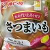 神戸屋  丹念熟成さつまいも 食べてみました