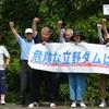 立野ダム本体工事起工式に抗議行動