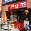 台東区寿町 中華居酒屋 餃子房 興隆の野菜湯麺+チャーハン!