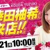 5月下旬札幌近郊ライター来店予定