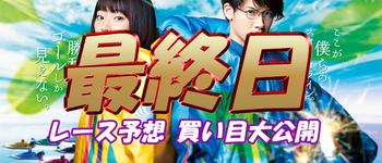 【最終日】第7回ヤングダービー【当たる競艇予想】得点率・順位を大公開!