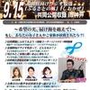 9月15日(土)!北朝鮮向けラジオ放送『ふるさとの風』『しおかぜ』共同公開収録in神戸!