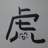 今日の漢字740は「虎」。猛虎再び
