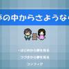 【夢の中からさようなら】最新情報で攻略して遊びまくろう!【iOS・Android・リリース・攻略・リセマラ】新作スマホゲームが配信開始!