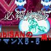 必殺炸裂!「ロックマンX」5-5「黒い眼光」