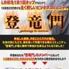 コミュニティに参加後、現金5万円を振り込みます。