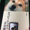 真並恭介『セラピードッグの子守歌 認知症患者と犬たちの3500日』