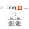imgixの活用