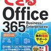 Office365のトライアル版での失敗