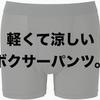 ユニクロ・GU新作&週末セールオススメ商品(17/6/23〜6/29)「多分世界一シンプルでいい感じなGUのスポーツTシャツ」