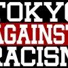 アンチ・ヘイトプラカード保管庫(東京「against Racism」)