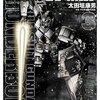 【2014年読破本37】機動戦士ガンダム サンダーボルト 3 (ビッグコミックススペシャル)