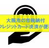 大阪市の市税の納付はクレジットカードやアップルペイを使った納付が速くて便利!パソコンよりもスマホの方がさらに速いです!