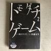 📚20-189トモダチゲーム/2巻★★