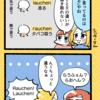 【マンガ】LとRの違いが分かる3歳児