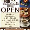 喫茶つくし〜ハロウィン🎃〜