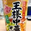 【今週のカップ麺9】 マルちゃん 王様中華そば  (東洋水産)