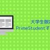 PrimeStudent、学生がマストで入るべき3つの理由。
