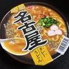 サッポロ一番 旅麺 名古屋 カレーうどん