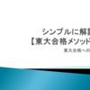 シンプル解説【東京大学合格メソッド】東大合格への道