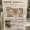 【MUJI新宿】無印良品の「家センター」とはなんぞ?MUJIcafeやイベントもやってます